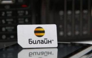 Сколько стоит сим-карта Билайн?