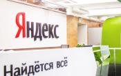 Сколько стоит сайт и компания Яндекс