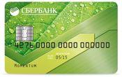Сколько стоит обслуживание зарплатной карты Сбербанка?