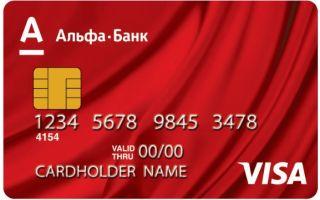 Сколько стоит обслуживание карты Альфа банка?