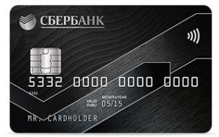 Сколько стоит обслуживание дебетовой карты Сбербанка?