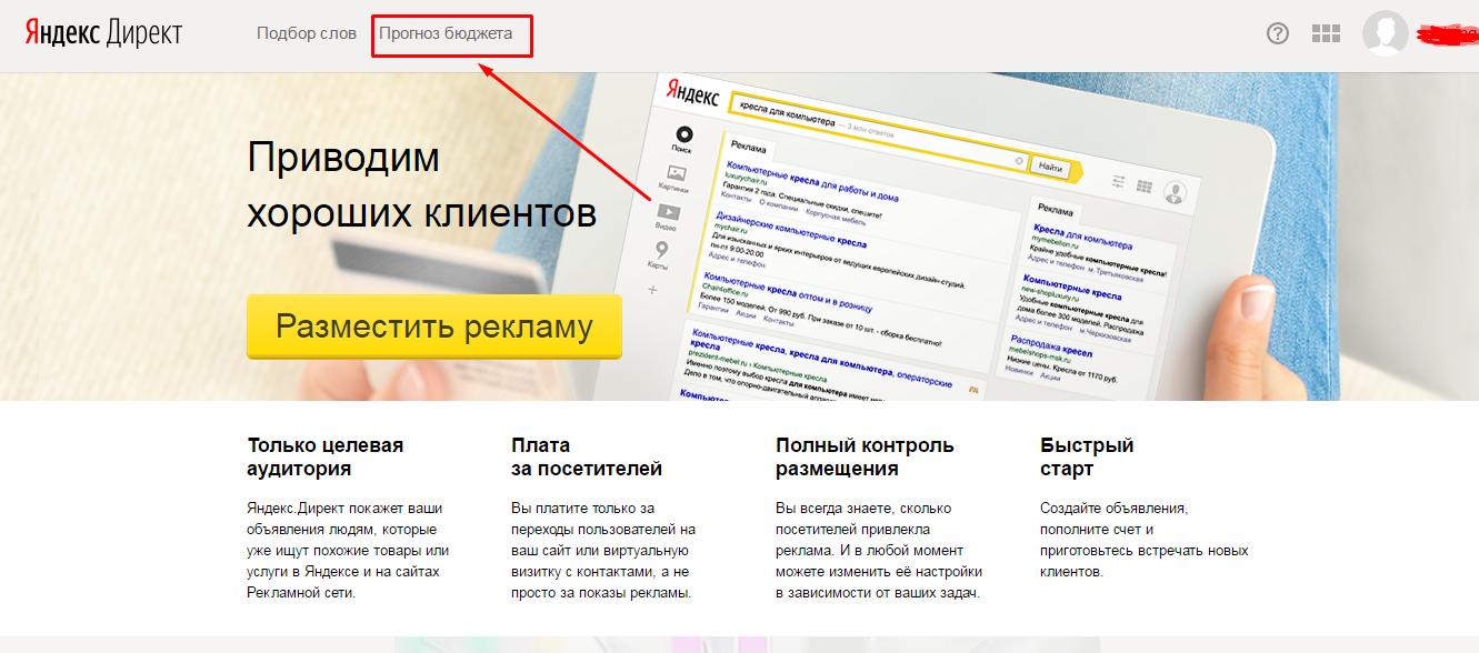 интерфейс яндекс.директ