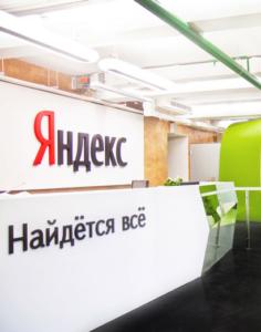 Сколько стоит Яндекс