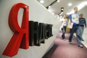 Сколько стоит компания Яндекс