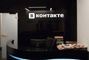 офис ВКонтакте и его стоимость