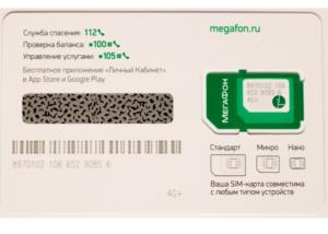 стоимость сим-карты Мегафон для телефона