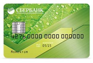 Сколько стоит обслуживание зарплатной карты Сбербанка