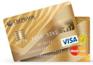 стоимость обслуживания кредитной карты Сбербанка