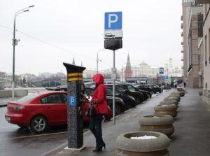 стоимость платной парковки в Москве