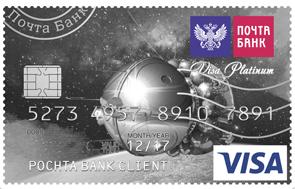 сколько стоит годовое обслуживание карты Почта Банка