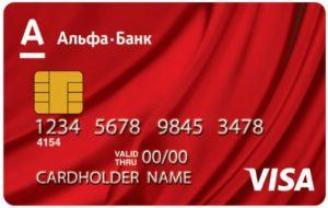 сколько стоит обслуживание карты Альфа банка