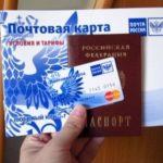 Сколько стоит обслуживание карты Почта Банка?