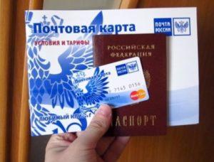 сколько стоит обслуживание карты Почта Банка