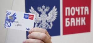 стоимость обслуживания карты почта Банка